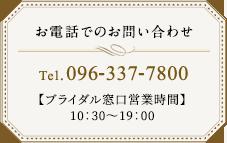 お電話でのお問い合わせ Tel. 096-337-7800 【営業時間】10:00~19:30